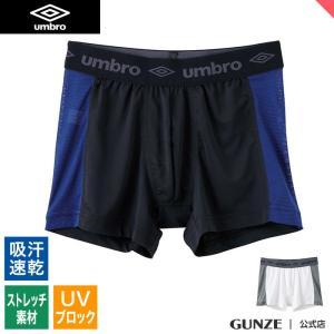 セール GUNZE(グンゼ)/umbro(アンブロ)/ボクサーパンツ(前とじ)(メンズ)/紳士/UBS380D/M〜LL|gunze