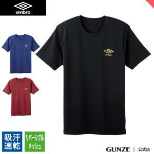 イギリスのスポーツブランドumbroのクルーネックTシャツ。  【ドライ(吸汗速乾)】 汗をすばやく...
