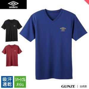 イギリスのスポーツブランドumbroのVネックTシャツ。  【ドライ(吸汗速乾)】 汗をすばやく吸収...
