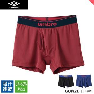 GUNZE(グンゼ)/umbro(アンブロ)/ボクサーパンツ(前あき)(メンズ)/紳士/UBS780F/M〜LL gunze
