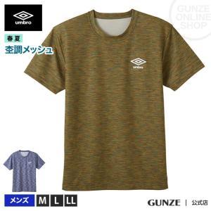 セール GUNZE(グンゼ)/umbro(アンブロ)/汗冷え防止 メッシュ素材 クルーネックTシャツ(メンズ)/春夏/UBS813A/M〜LL gunze