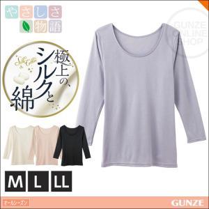 GUNZE(グンゼ)/やさしさ物語/【シルクと綿】7分袖インナー(婦人)/YA3346|gunze
