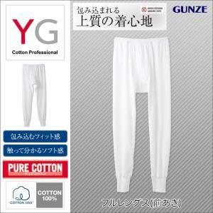 綿100% グンゼ YG 肌着 ステテコ メンズ インナー 脚汗対策 GUNZE ズボン下 男性下着/フルレングス(前あき)(紳士)/YV0002N|gunze