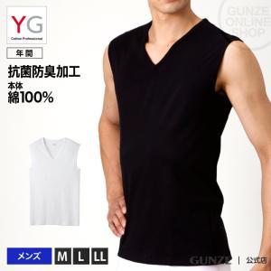 綿100% グンゼ YG メンズ インナー Vネック GUNZE 男性下着/Vネックスリーブレスシャツ(紳士)/YV0018N|gunze