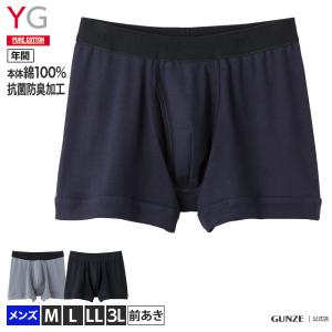 綿100% グンゼ YG ボクサーパンツ メンズ インナー GUNZE 男性下着/ボクサーブリーフ(前あき)(紳士)/年間ボクサー/年間ボクサー/YV0081N|gunze