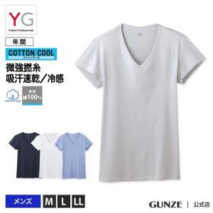 セール グンゼ YG Tシャツ V首 GUNZE 汗取りパッド付 綿100 涼感 コットンクール VネックTシャツ(短袖)(紳士)/春夏シャツ/YV0312N|gunze