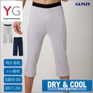 脚汗対策 汗ベタ軽減 グンゼ YG ステテコ 吸汗速乾 DRY&COOL 汗ジミ対策 インナー メンズ GUNZE ニーレングス(前あき)(紳士)/YV1007N|gunze