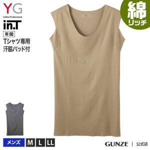 GUNZE(グンゼ)/YG(ワイジー)綿リッチ/in.T(インティー) 汗取りパッド付 吸汗速乾 クルーネックスリーブレスシャツ(メンズ)/年間/YV1578P/M〜LL|gunze
