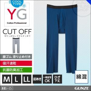 セール 特価 半額カットオフ クールタイプ GUNZE(グンゼ)/YG/【CUTOFF】【COOLTYPE】ニーレングス(前開き)(膝下丈)(ステテコ)(紳士)/春夏半ズボン下/YV1607|gunze