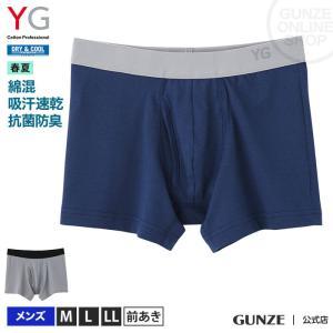 セール 特価 ボクサーパンツ GUNZE(グンゼ)/YG/【DRY&COOL】ボクサーブリーフ(前開き)(紳士)/春夏ボクサー/YV2081|gunze
