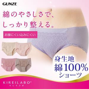 GUNZE(グンゼ)/KIREILABO(キレイラボ)/レギュラーショーツ(婦人)/年間ショーツ/T...