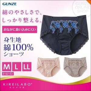 セール 特価 GUNZE(グンゼ)/KIREILABO(キレイラボ)/レギュラーショーツ(婦人)/年間ショーツ/TS2018H|gunze