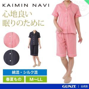 セール 特価 GUNZE(グンゼ)/Kaiminnavi(快眠ナビ)/婦人半袖5分丈パンツ/GL1528|gunze