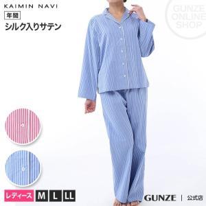 セール GUNZE(グンゼ)/KAIMIN NAVI(快眠ナビ)/シルク入りサテン素材 パジャマ 長袖長パンツ(レディース)/年間/GL2569/M〜LL gunze