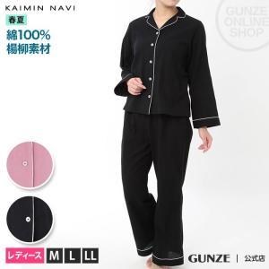 GUNZE(グンゼ)/KAIMIN NAVI(快眠ナビ)/綿100% パジャマ 長袖長パンツ(レディース)/春夏/GL2609/M〜LL|gunze