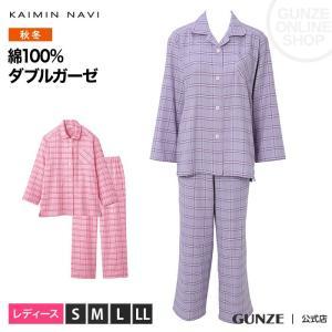 セール 特価 GUNZE(グンゼ)/【KAIMIN NAVI】パジャマ 婦人長袖長パンツ(レディース)/GL4618/S〜LL|gunze
