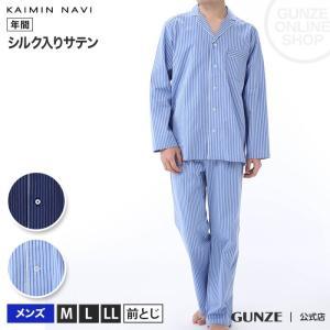 GUNZE(グンゼ)/KAIMIN NAVI(快眠ナビ)/パジャマ シルク入りサテン素材 長袖長パンツ(メンズ)/年間/GM2069/M〜LL gunze