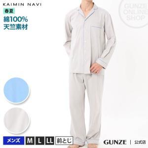 GUNZE(グンゼ)/KAIMIN NAVI(快眠ナビ)/綿100% パジャマ 長袖長パンツ(メンズ)/春夏秋/GM2119/M〜LL|gunze