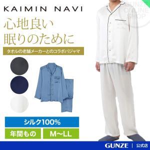 送料無料 GUNZE(グンゼ)/Kaiminnavi(快眠ナビ)/紳士長袖長パンツ(メンズ)/年間/GM2908|gunze