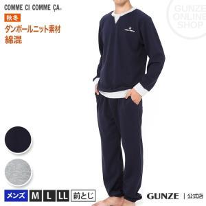 セール 特価 GUNZE(グンゼ)/コムシコムサ/セットアップ 長袖長パンツ(メンズ)/MH6529/M〜LL|gunze