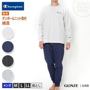 セール 特価 GUNZE(グンゼ)/Champion(チャンピオン)/セットアップ 長袖長パンツ(メンズ)/OM8559/M〜LL|gunze