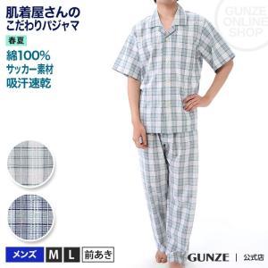 セール 特価 GUNZE(グンゼ)/肌着屋さんのこだわりパジャマ 半袖長パンツ(メンズ)/春夏/SF1009/M〜L|gunze