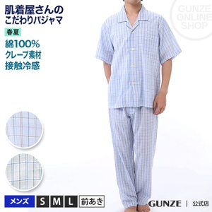 GUNZE(グンゼ)/肌着屋さんのこだわりパジャマ 半袖長パンツ(メンズ)/春夏/SF1049/S〜L gunze
