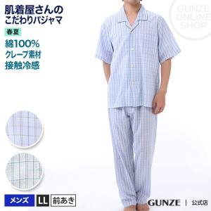 GUNZE(グンゼ)/肌着屋さんのこだわりパジャマ 半袖長パンツ(メンズ)/春夏/SF1049/LL gunze
