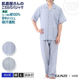 GUNZE(グンゼ)/肌着屋さんのこだわりパジャマ 半袖長パンツ(メンズ)/春夏/SF1059/M〜L gunze