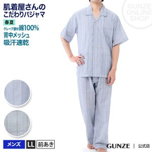 GUNZE(グンゼ)/肌着屋さんのこだわりパジャマ 半袖長パンツ(メンズ)/春夏/SF1059/LL gunze