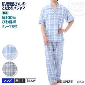 GUNZE(グンゼ)/肌着屋さんのこだわりパジャマ 半袖長パンツ(メンズ)/春夏/SF1139/M〜L gunze