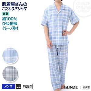 GUNZE(グンゼ)/肌着屋さんのこだわりパジャマ 半袖長パンツ(メンズ)/春夏/SF1139/LL gunze