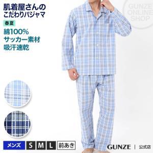 GUNZE(グンゼ)/肌着屋さんのこだわりパジャマ 長袖長パンツ(メンズ)/春夏/SF2009/S〜L gunze