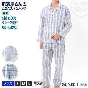 GUNZE(グンゼ)/肌着屋さんのこだわりパジャマ 長袖長パンツ(メンズ)/春夏/SF2039/S〜L gunze