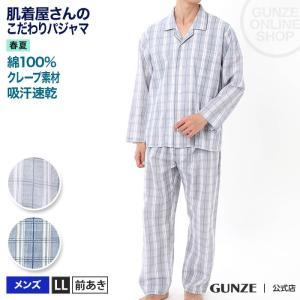 GUNZE(グンゼ)/肌着屋さんのこだわりパジャマ 長袖長パンツ(メンズ)/春夏/SF2039/LL gunze