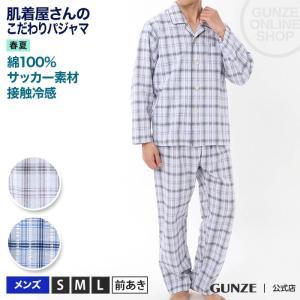 ポイント15倍 GUNZE(グンゼ)/肌着屋さんのこだわりパジャマ 長袖長パンツ(メンズ)/春夏/SF2069/S〜L gunze