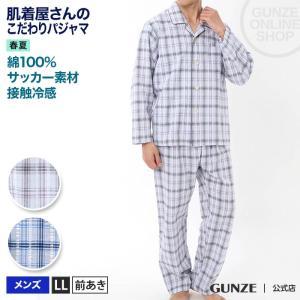 ポイント15倍 GUNZE(グンゼ)/肌着屋さんのこだわりパジャマ 長袖長パンツ(メンズ)/春夏/SF2069/LL gunze