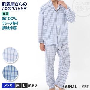 GUNZE(グンゼ)/肌着屋さんのこだわりパジャマ 長袖長パンツ(メンズ)/春夏/SF2089/M〜L gunze