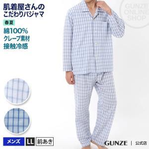 GUNZE(グンゼ)/肌着屋さんのこだわりパジャマ 長袖長パンツ(メンズ)/春夏/SF2089/LL gunze