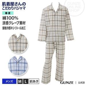 セール GUNZE(グンゼ)/綿100% パジャマ 長袖長パンツ(メンズ)/春夏/SF2098/M〜L|gunze