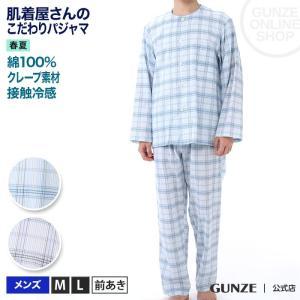 GUNZE(グンゼ)/肌着屋さんのこだわりパジャマ 長袖長パンツ(メンズ)/春夏/SF2109/M〜L gunze
