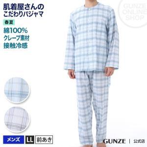 GUNZE(グンゼ)/肌着屋さんのこだわりパジャマ 長袖長パンツ(メンズ)/春夏/SF2109/LL gunze