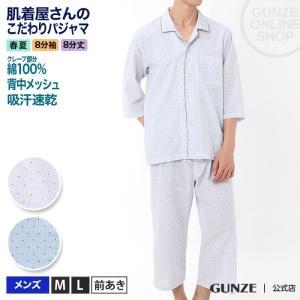 GUNZE(グンゼ)/肌着屋さんのこだわりパジャマ 8分袖8分丈パンツ(メンズ)/春夏/SF2139/M〜L gunze