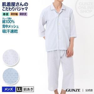 GUNZE(グンゼ)/肌着屋さんのこだわりパジャマ 8分袖8分丈パンツ(メンズ)/春夏/SF2139/LL gunze
