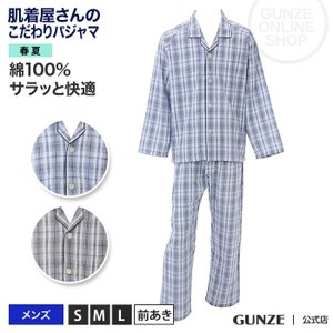 セール GUNZE(グンゼ)/綿100% パジャマ 長袖長パンツ(メンズ)/春夏/SF2247/S〜L|gunze