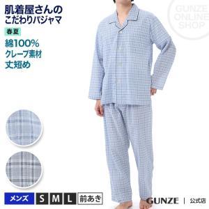 GUNZE(グンゼ)/肌着屋さんのこだわりパジャマ 長袖長パンツ(メンズ)/春夏/SF2279/S〜L gunze