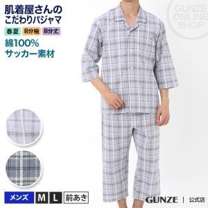 GUNZE(グンゼ)/肌着屋さんのこだわりパジャマ 8分袖8分丈パンツ(メンズ)/春夏/SF2289/M〜L gunze