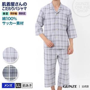 GUNZE(グンゼ)/肌着屋さんのこだわりパジャマ 8分袖8分丈パンツ(メンズ)/春夏/SF2289/LL gunze