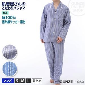 セール 特価 GUNZE(グンゼ)/肌着屋さんのこだわりパジャマ 長袖長パンツ(メンズ)/春夏/SF2319/S〜L gunze