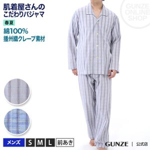 GUNZE(グンゼ)/肌着屋さんのこだわりパジャマ 長袖長パンツ(メンズ)/春夏/SF2329/S〜L gunze